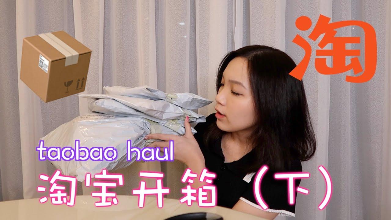 2021 taobao haul pt. 2 • 淘宝开箱 💗 (links)