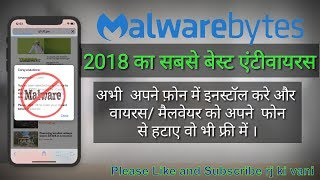 Remove Virus & Malware from Android device | 2018 ka best antivirus app Malwarebytes
