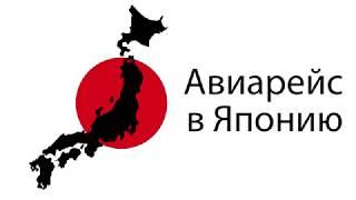 Нескучный урок: «Летим в Японию». «Взмах-ЮГ». Начальная школа. Виртуальное путешествие.