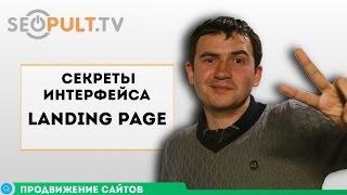 видео Юзабилити сайта и уникальный адаптивный веб-дизайн