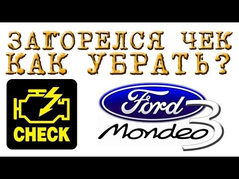 КАК убрать ЧЕК, Загорелся ЧЕК (CHECK ENGINE),  Ford Mondeo 3
