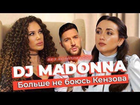 Он - монстр. DJ Madonna о браке с Олегом Кензовым и ненависти к Монатику
