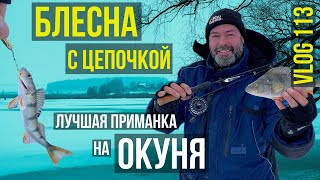 Алуксне Вот оно рыбацкое счастье Первый лед Ну наконец то зимняя рыбалка началась Окунь
