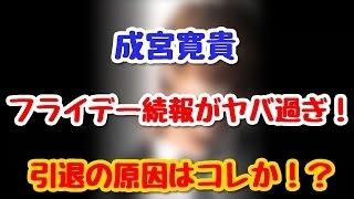成宮寛貴「コカイン吸引場面」 フライデー続報凄すぎ…こいつで止め刺し...