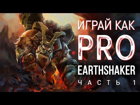 видео: Играй как pro: earthshaker (Часть 1)