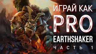 Играй как PRO: Earthshaker (Часть 1)