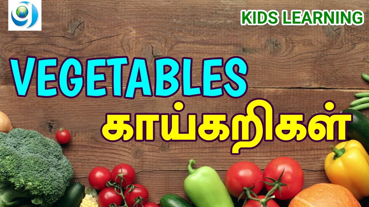 Kids Learn Vegetables Names In Tamil Learn Tamil Vegetables Name Video For Kids And Children Tamil