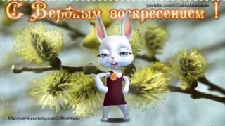ZOOBE зайка Классное Поздравление с Вербным Воскресеньем