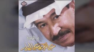 عبدالكريم عبدالقادر - رد الزيارة - التوزيع الجديد