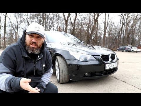 BMW E60 530i. Все по-честному.