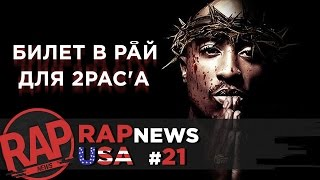 Драки рэперов, 2 Chainz и инаугурация Трампа, смерть 2Pac, наркотики Scott Storch #RapNews USA 21