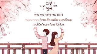 [KARA\THAISUB] J_ust - That Kind Of Love (그런 연애)(Feat. Ahin of Momoland)