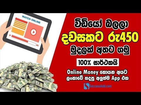 SuccessAdd  Sinhala  | Online Job Sri lanka