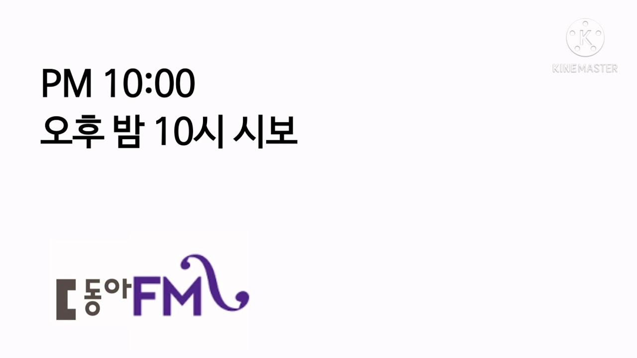 동아 FM  🌃밤 10 시보