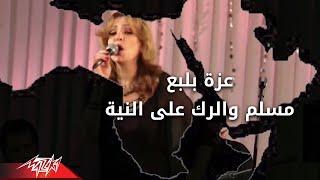 Moslem We Elrak Ala Elnia - Azza Balbaaمسلم والرك على النيه - عزة بلبع