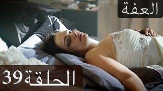 العفة الدبلجة العربية - الحلقة 39 İffet