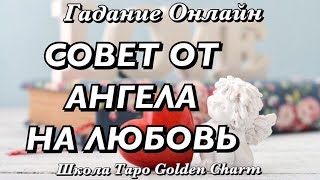 СОВЕТ ОТ АНГЕЛА НА ЛЮБОВЬ/ГАДАНИЕ ОНЛАЙН/ Tarot divination/Школа Таро