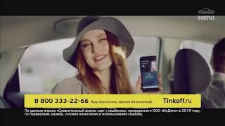 Tinkoff Black - Реклама