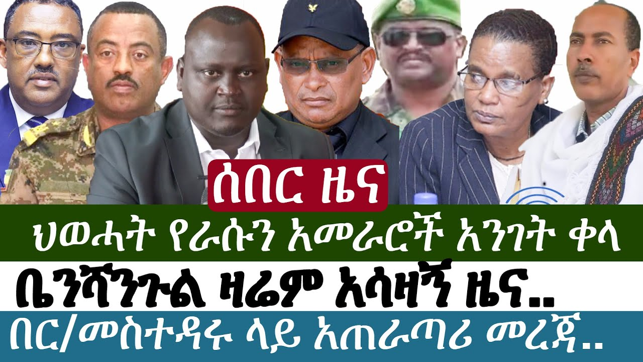 TPLF's unexpected measure on its leaders