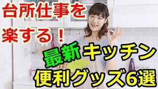 知らないと損!台所仕事が一気に楽になる最新キッチン便利グッズ6選 thumbnail
