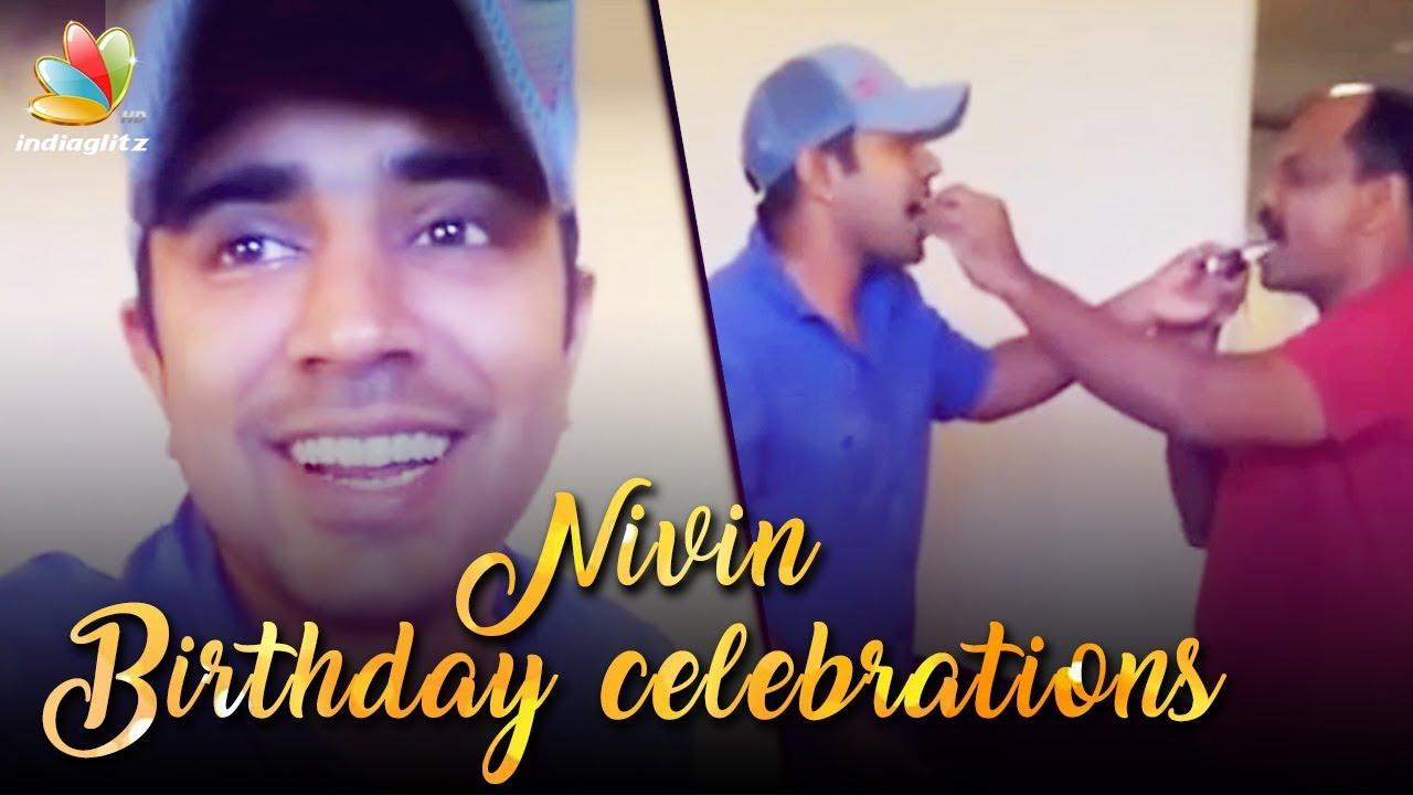 നിവിന്റെ പിറന്നാൾ ആഘോഷം : Happy Birth Day Nivin Pauly | Latest News | Sunny Wayne , Babu Antony