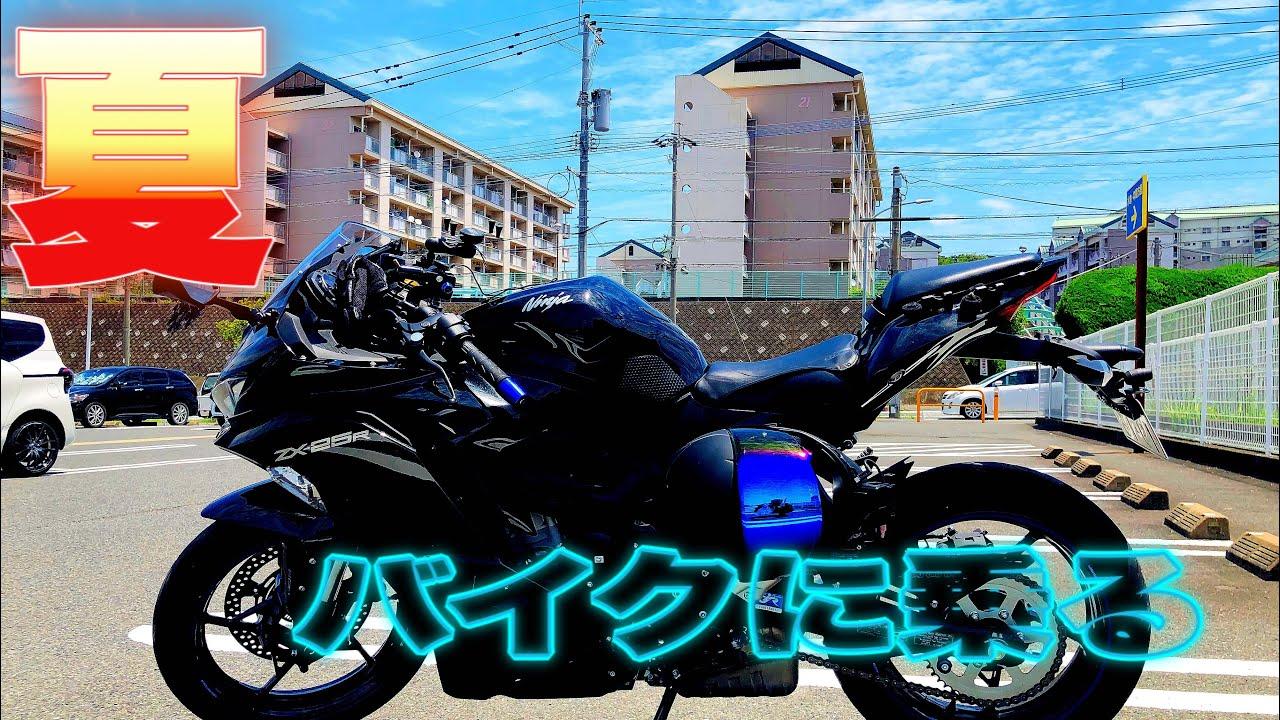 夏にバイクに乗るなら!【motovlog#196】