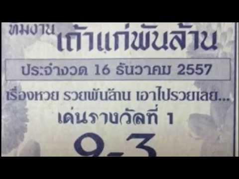 เลขเด็ดงวดนี้ หวยซองเถ้าแก่พันล้าน 16/12/57
