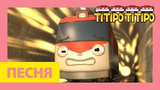 Песня для детей l Титипо песня Открытия Специальный  Титипо версия l Паровозик Титип
