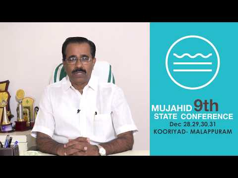 9th Mujahid State Conference | Greetings | Adv. M Ummer MLA