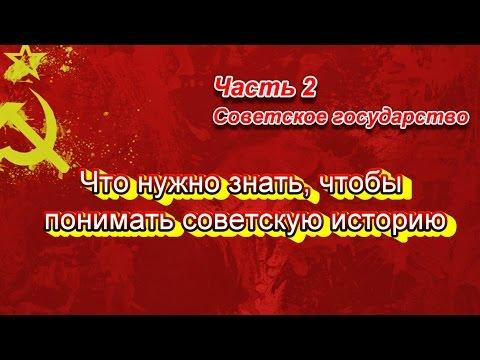 Что нужно знать, чтобы понимать советскую историю.  Часть 2.  Советское государство.