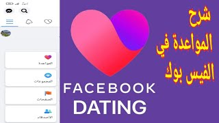 فيسبوك للمواعدة Facebook dating شرح كامل لطريقة إستخدام المواعدة في فيسبوك screenshot 4