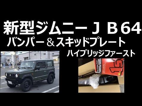 バンパー スキッドプレート JB64 新型ジムニー ハイブリッジファースト