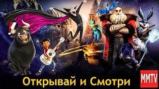 Мультфильмы которые Стоит Посмотреть   MMTV episode 1