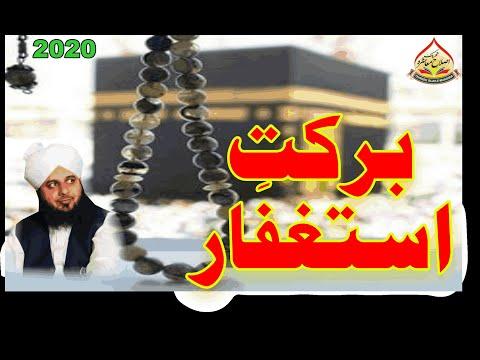 Barkat E Istagfar By Muhammad Ajmal Raza Qadri