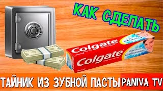Как сделать СЕЙФ ИЗ ЗУБНОЙ ПАСТЫ! | How to make a safe from a toothpaste!