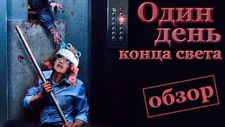"""Обзор фильма """"один день конца света"""""""