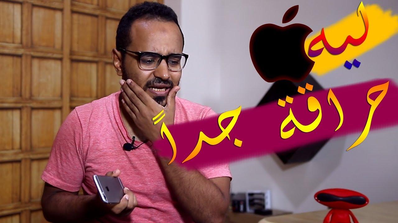 ليه Apple هي الوحيدة اللي تستخدم ios وليه أسعارها غالية جداً | اسأل الجرنوسي #07