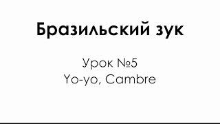 Уроки танцев Бразильский зук, Урок 5 - yo-yo, cambre