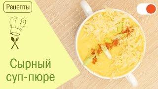 Сырный Суп-пюре - Готовим вкусно и легко
