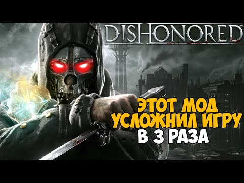 Это самый Жесткий и Сложный Мод на Dishonored - Ultimate Difficulty Mod |