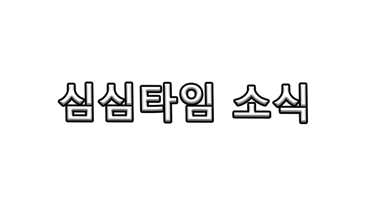 심심타임 소식
