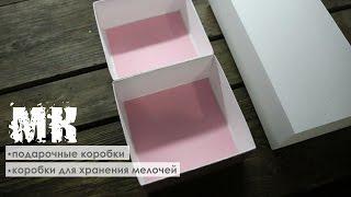 DIY №16 / Подарочные коробки / Коробки для хранения мелочей