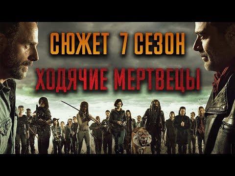 Смотреть сериал ходячие мертвецы 7 сезон