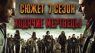 "Ходячие мертвецы 7 сезон - краткий сюжет ""THE WALKING DEAD"""
