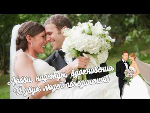 Лучшее поздравление на свадьбу