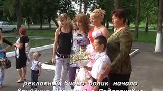 Выпускной в школе ,село Подлесновка Сумского р-она, г.Сумы ,сьемка 2010 года
