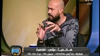 مؤمن مشجع الزمالك يكشف كواليس بكاء وحزن الطفل محمود بعد هزيمة الزمالك ورد فعل خالد الغندور