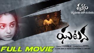 Latest Telugu Full Movie Ghatana || Nithya Menen, Krish J Sathar, Naresh ||  2018 Telugu Movies