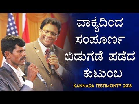 ವಾಕ್ಯದಿಂದ ಸಂಪೂರ್ಣ ಬಿಡುಗಡೆ ಪಡೆದ ಕುಟುಂಬ - Kannada Testimony 2018 | Grace Ministry Mangalore