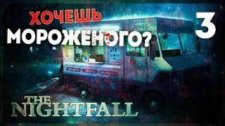Нашел дискету с порнушкой, но тут приехал фургончик [16+] ● The Nightfall #3